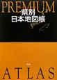 PREMIUM ATLAS 県別 日本地図帳