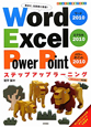 Word2010 Excel2010 PowerPoint2010 ステップアップラーニング 教材に、自習書に最適!