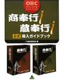 商奉行i 蔵奉行i 公式導入ガイドブック OBCオフィシャルガイドブック