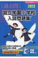 国立学園小学校 入試問題集 [過去問] 2012