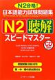 日本語能力試験問題集 N2 聴解 スピードマスター CD付