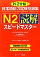 日本語能力試験問題集 N2 読解 スピードマスター CD付