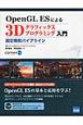 OpenGL ESによる 3Dグラフィックスプログラミング入門 固定機能パイプライン