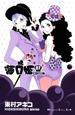 海月姫 (7)