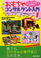 おもちゃコンサルタント入門 スーパーアドバイザーになるための おもちゃを使った子どもから高齢者までのケア(1)