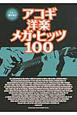 アコギ 洋楽 メガ・ヒッツ100