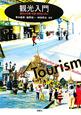 観光入門 観光の仕事・学習・研究をつなぐ