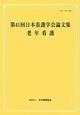 日本看護学会論文集 第41回 老年看護