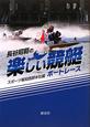 長谷昭範の 楽しい競艇-ボートレース-
