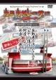 Japanese CrazyCustomCar カミカゼレーサー Oh!my街道レーサー Vol.2 男度胸の奥州路!編