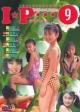 I★P…アイドルパラダイス 9