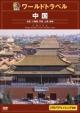 るるぶワールドトラベル 中国