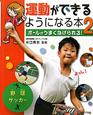 運動ができるようになる本 ボールがうまくなげられる! (2)