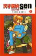 天才探偵Sen 公園七不思議<図書館版> 天才探偵Senシリーズ (1)