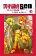 天才探偵Sen 呪いだらけの礼拝堂<図書館版> 天才探偵Senシリーズ (3)