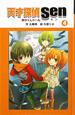 天才探偵Sen 神かくしドール<図書館版> 天才探偵Senシリーズ (4)