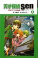 天才探偵Sen 亡霊プリンスの秘密<図書館版> 天才探偵Senシリーズ (5)