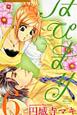 はぴまり~Happy Marriage!?~ (6)