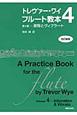 トレヴァー・ワイ フルート教本<改訂新版> 音程とヴィブラート (4)