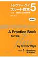 トレヴァー・ワイ フルート教本<改訂新版> 呼吸法と音階練習 (5)