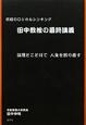 田中教授の最終講義 究極のロジカルシンキング 論理とことばで人生を創り直す