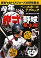少年軟式野球 基本編 ベースボールテクニック 東京ヤクルトスワローズの野球教本
