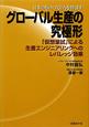 グローバル生産の究極形 日本のものづくり力を伸ばす