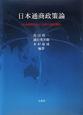 日本通商政策論 自由貿易体制と日本の通商課題