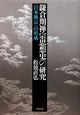鎌倉期禅宗思想史の研究 〈日本禅宗〉の形成
