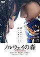 ノルウェイの森 DVD 【スペシャル・エディション2枚組】