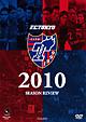 JリーグオフィシャルDVD FC東京 2010シーズンレビュー