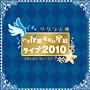 サクラ大戦 巴里花組&紐育星組ライブ2010 ~可憐な花々 煌めく星々~