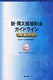 新・胃X線撮影法ガイドライン<改訂版> 2011