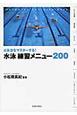 水泳 練習メニュー200 4泳法をマスターする! Swimming Coaching Book