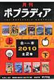 月刊ポプラディア 合本 2010 2巻セット