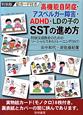 高機能自閉症・アスペルガー障害・ADHD・LDの子のSSTの進め方 特別支援教育のためのソーシャルスキルトレーニング(