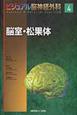 脳室・松果体 ビジュアル脳神経外科4
