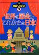 世界の国会とこれからの日本 国会へ行こう!3