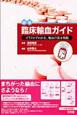図解・臨床輸血ガイド イラストでわかる、輸血の基本戦略