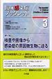 検査や画像から感染症の原因微生物に迫る 臨床感染症ブックレット3