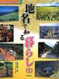 地名で知る暮らし1 身近な地名で知る日本2