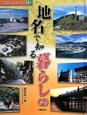 地名で知る暮らし2 身近な地名で知る日本3