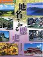 地名で知る歴史 身近な地名で知る日本4