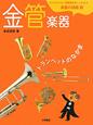 金管楽器 トランペットのなかま オーケストラ・吹奏楽が楽しくわかる楽器の図鑑 CD付