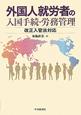 外国人就労者の入国手続・労務管理 改正入管法対応