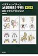 イラストレイテッド 泌尿器手術 図脳で学ぶ手術の秘訣 (2)