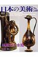日本の美術 柄香炉と水瓶 (540)