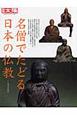 名僧でたどる日本の仏教