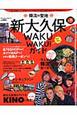 韓流の聖地 新大久保 WAKU WAKU!ガイド 食べる遊ぶ K-POPアイドルや韓流スターがもっと