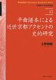 平曲譜本による近世京都アクセントの史的研究
